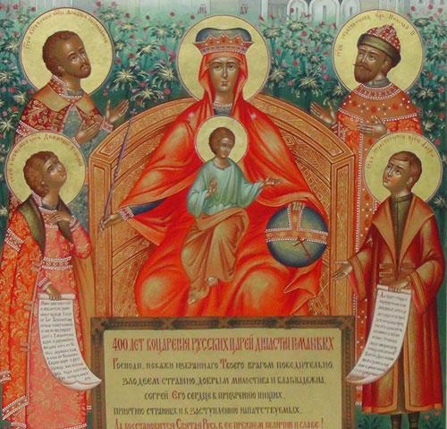 Державная икона Божией Матери с предстоящими Благоверными правителями Святой Руси (фрагмент) в память 400-летия Династии Романовых